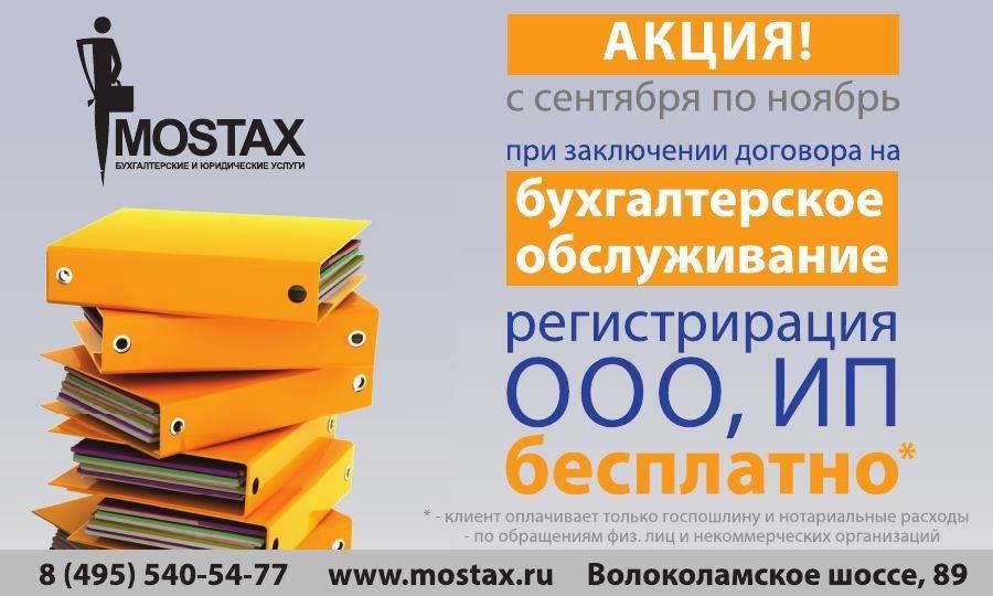 Акция для бухгалтерских услуг бухгалтер вакансии имущественные налоги