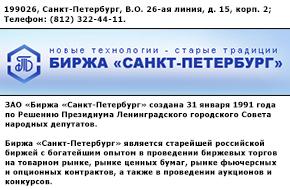 дом, валютная биржа санкт петербурга официальный сайт первыми новые выпуски