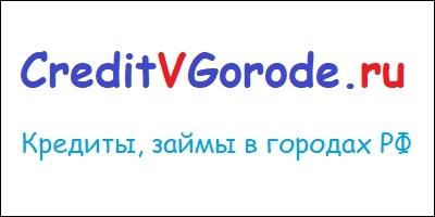 CreditVGorode.Ru