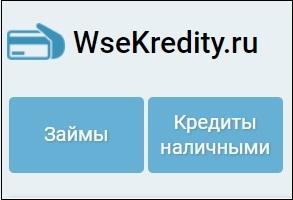 WseKredity.Ru